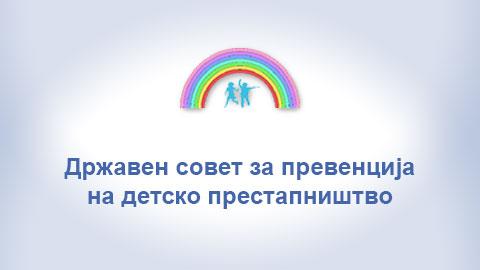 Државен Совет за Превенција на Детско престапништво